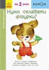 KUMON. Перші кроки. Нумо складати фігурки! от Book24