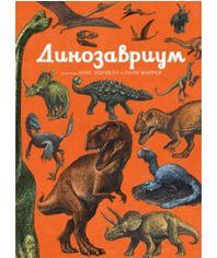 Динозавриум от Book24