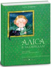 Акция на Аліса в Задзеркаллі от Book24
