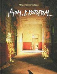 Акция на Дом, в котором от Book24