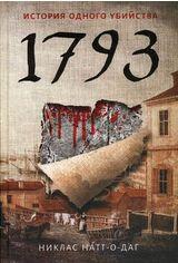 Акция на 1793. История одного убийства от Book24