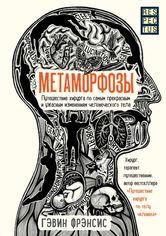 Акция на Метаморфозы. Путешествие хирурга по самым прекрасным и ужасным изменениям человеческого тела от Book24
