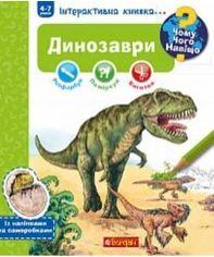 Акция на Чому? Чого? Навіщо? Динозаври. Інтерактивна книжка от Book24