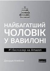 Найбагатший чоловік у Вавилоні от Book24