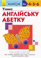 Учимо англійську абетку от Book24
