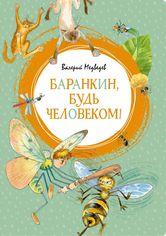 Баранкин, будь человеком! от Book24