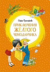Приключения жёлтого чемоданчика от Book24