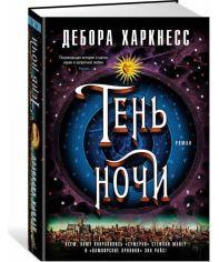 """Тень ночи. Продолжение романа """"Открытие ведьм"""" от Book24"""