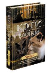 Акция на Коти вояки. Нове пророцтво. Книга 5. Сутінки от Book24