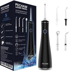 Ирригатор PECHAM Luxury Travel (6374059050915) от Rozetka