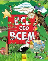 Велика енциклопедія молодшого школяра: Все обо всем (р) от Book24