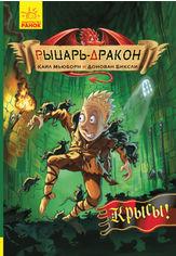 Акция на Рыцарь-дракон: Крысы! (р) от Book24