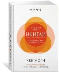 Икигай: Смысл жизни по-японски от Book24
