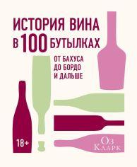Акция на История вина в 100 бутылках. От Бахуса до Бордо и дальше от Book24