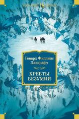 Акция на Хребты Безумия от Book24