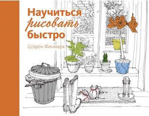 Научиться рисовать быстро от Book24