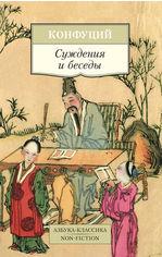 Суждения и беседы от Book24