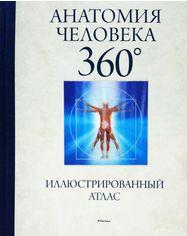 Анатомия человека 360°. Иллюстрированный атлас от Book24