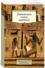 Египетская книга мертвых от Book24