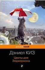 Акция на Цветы для Элджернона от Book24