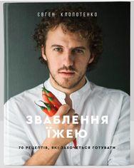 Зваблення їжею: 70 рецептів, які захочеться готувати - Євген Клопотенко(9786177563760) от Rozetka