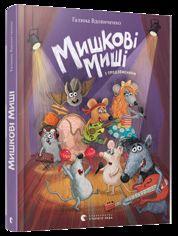 Акция на Мишкові Миші от Book24