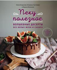 Акция на Пеку полезное. Волшебные десерты без белых муки и сахара от Book24