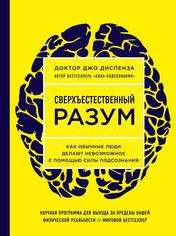 Акция на Сверхъестественный разум. Как обычные люди делают невозможное с помощью силы подсознания (яркая обложка) от Book24