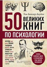 Акция на 50 великих книг по психологии от Book24