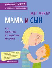 Мама и сын. Как вырастить из мальчика мужчину от Book24