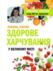 Акция на Здорове харчування у великому місті от Book24