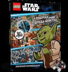 Акция на LEGO® Star Wars™. У пошуках дроїда-шпигуна от Book24
