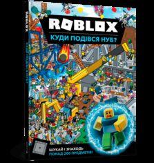 Акция на Roblox. Куди подівся Нуб? от Book24