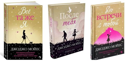 Акция на Комплект книг Джоджо Мойес: Всё та же я + После тебя + До встречи с тобой от Stylus