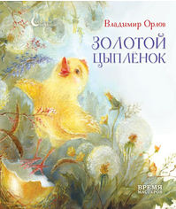 """Сказочная помощь """"Золотой цыпленок"""" от Book24"""