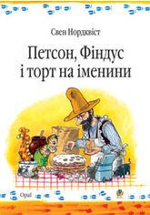 Акция на Петсон, Фіндус і торт на іменини. Казка. от Book24