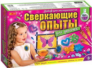 Акция на Набор для экспериментов Сверкающие опыты для девочек от Book24