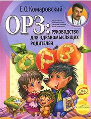 Акция на ОРЗ: Руководство для здравомыслящих родителей от Book24