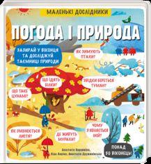 Маленькі дослідники: Погода і природа от Book24