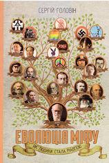 Еволюція міфу. Як людина стала мавпою от Book24