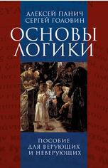 Акция на Основы логики от Book24