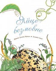 Яйце безмовне от Book24