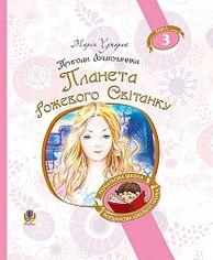 Акция на Пригоди Лумпумчика. Планета Рожевого Світанку от Book24
