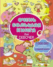 Очень большая книга для девочек от Book24