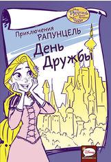 Акция на Приключения Рапунцель. День дружбы от Book24