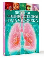 Акция на Детская энциклопедия тела человека от Book24
