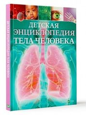Детская энциклопедия тела человека от Book24