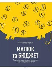 Акция на Малюк та бюджет. Як українським батькам виховати фінансово успішних дітей от Book24