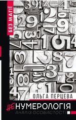 Акция на #неНумерологія. Аналіз особистості от Book24