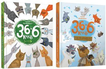 Акция на Комплект книг 36 і 6 котів + 36 і 6 котів-детективів от Stylus